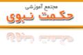 مجتمع آموزشی حکمت نبوی - تهران